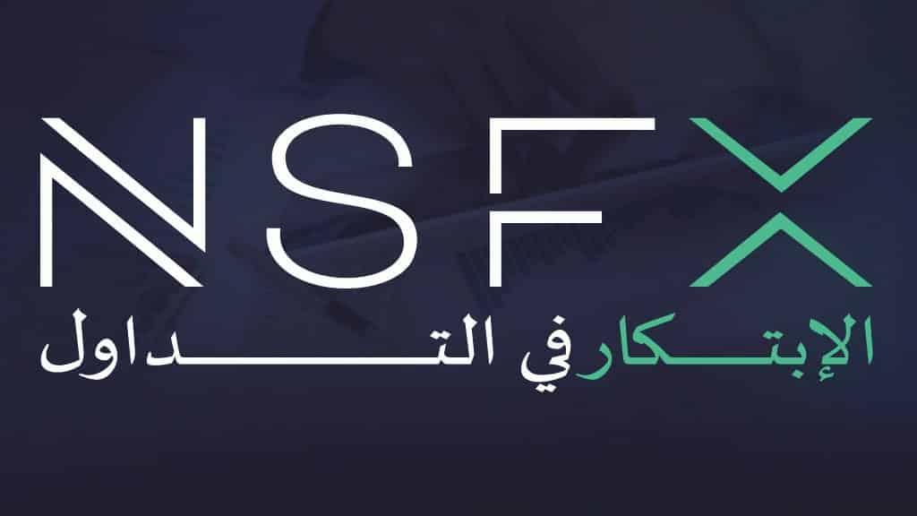 Photo of كيف تداول العملات مع شركة NSFX ان اس اف اكس